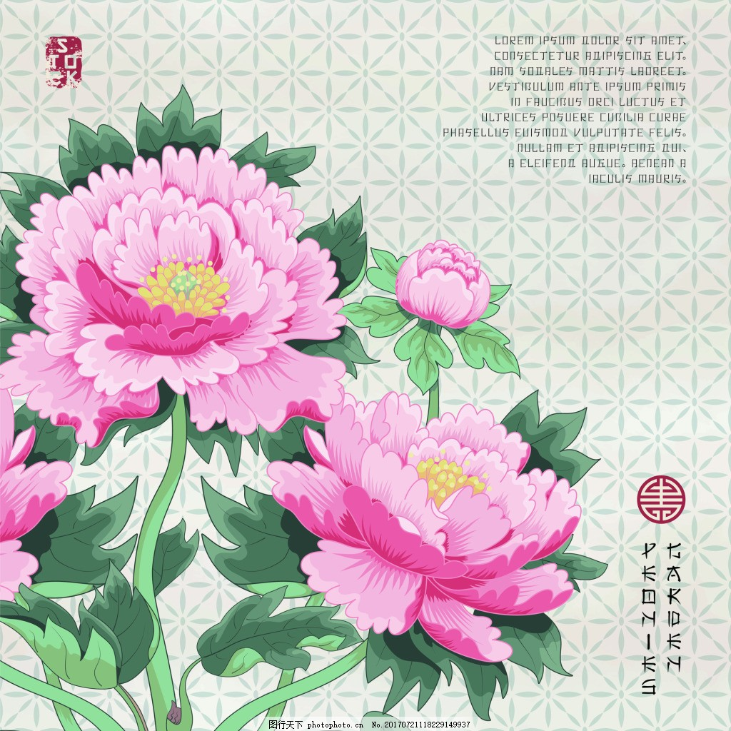 粉色中国风牡丹花图形花纹VI设计矢量 手绘 水彩 插画 邀请卡