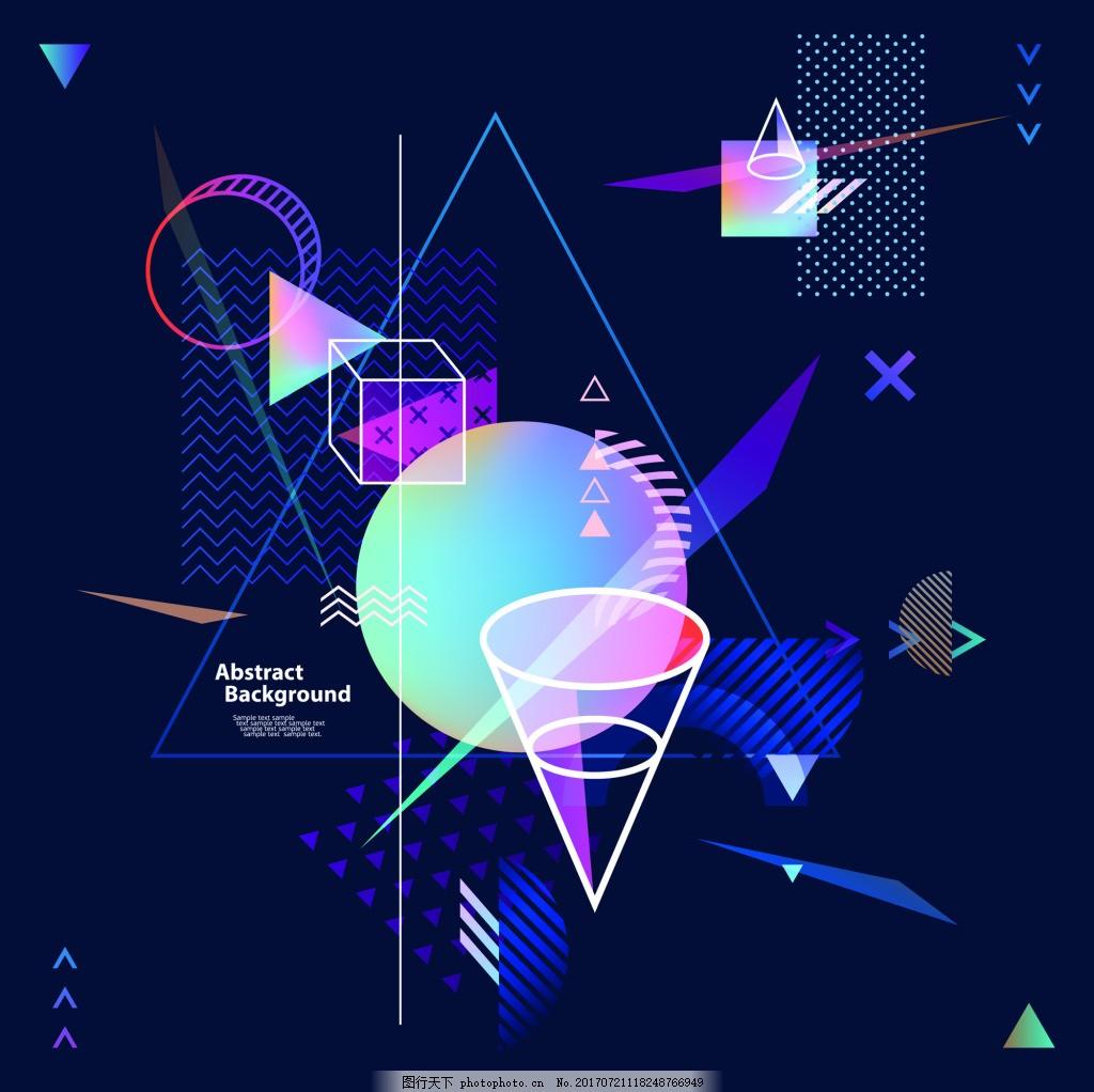 时尚几何背景圆点线条活动酷炫海报矢量设计