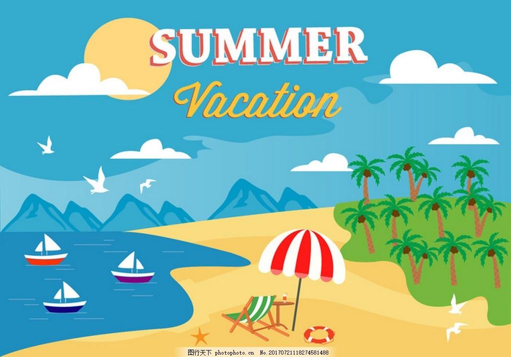 夏天沙滩矢量度假矢量素材 太阳 椰子树 伞 遮阳伞 沙滩椅 船