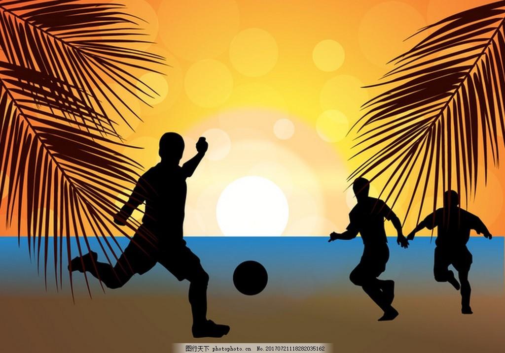 风景 沙滩 傍晚风景 椰子 沙滩足球 踢足球 人物剪影 矢量素材