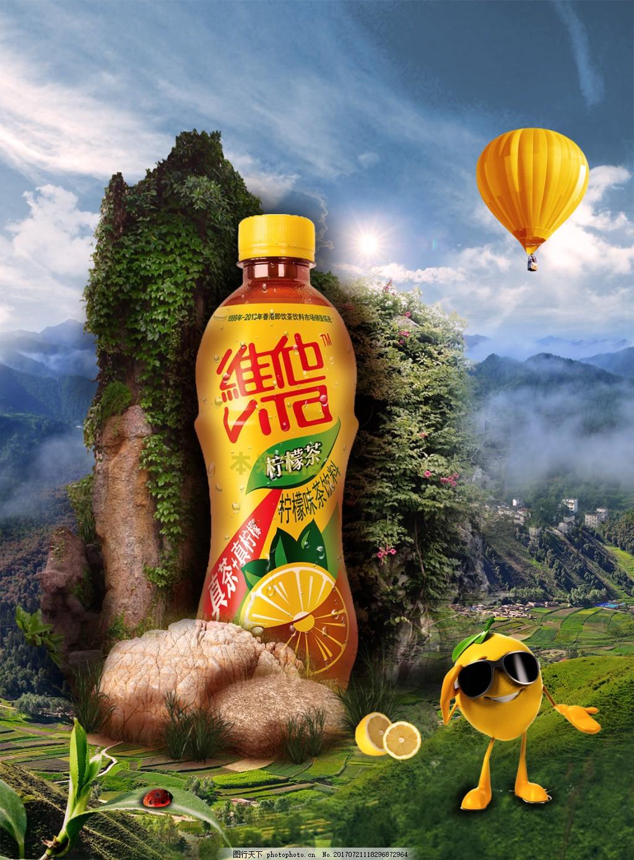 饮品广告合成海报背景 风景 拼接 创意