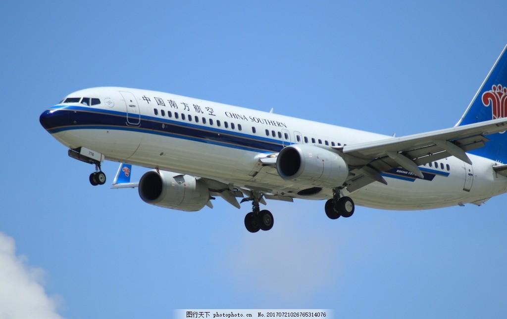 梦想飞翔 飞机 白云 蓝天 航空 机场 机长 空姐 南方航空 天上