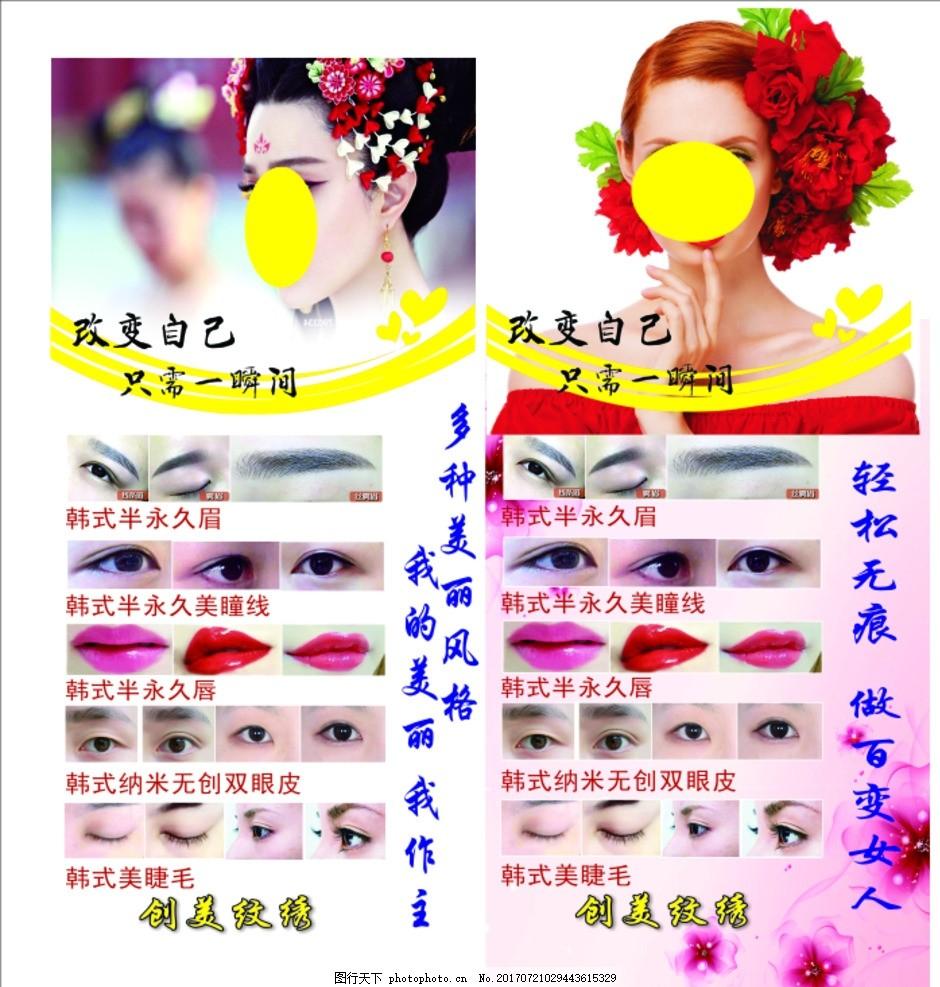 纹绣 纹身 美女 女人 海报 背景 唇 眼 眉 盘发 设计 广告设计 logo