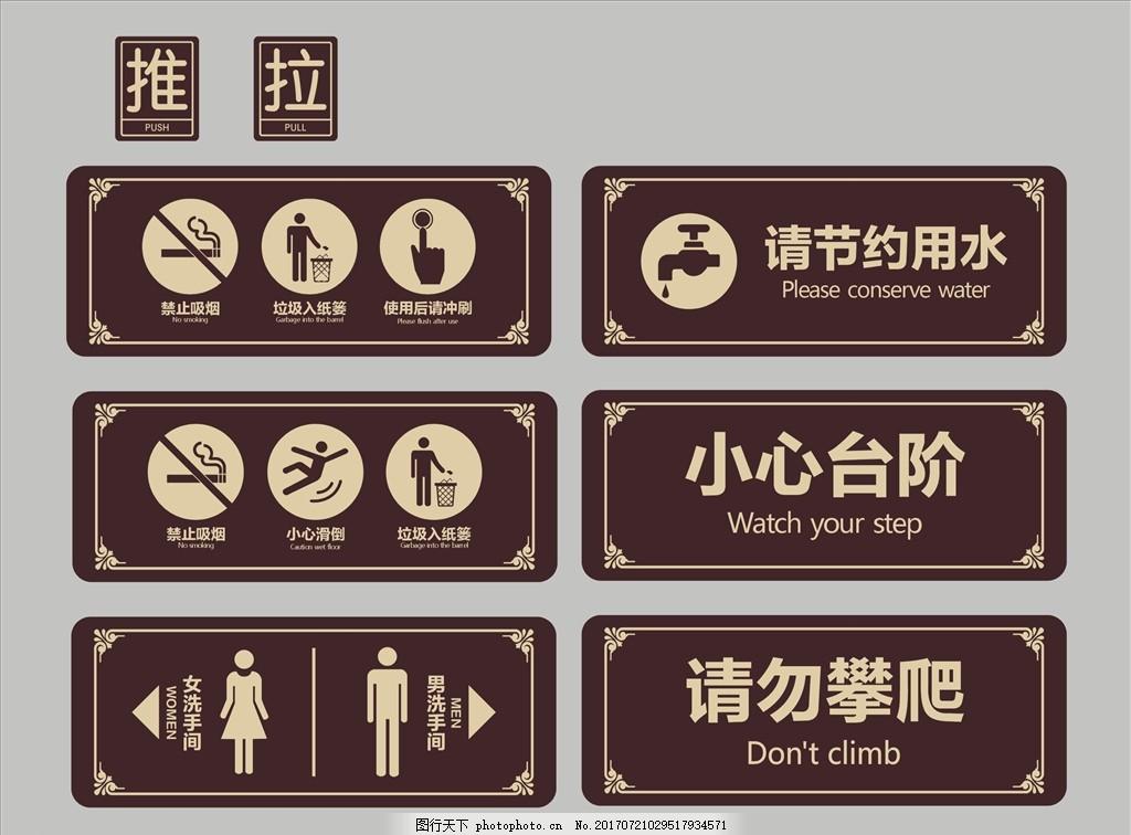 公共卫生间标识图片
