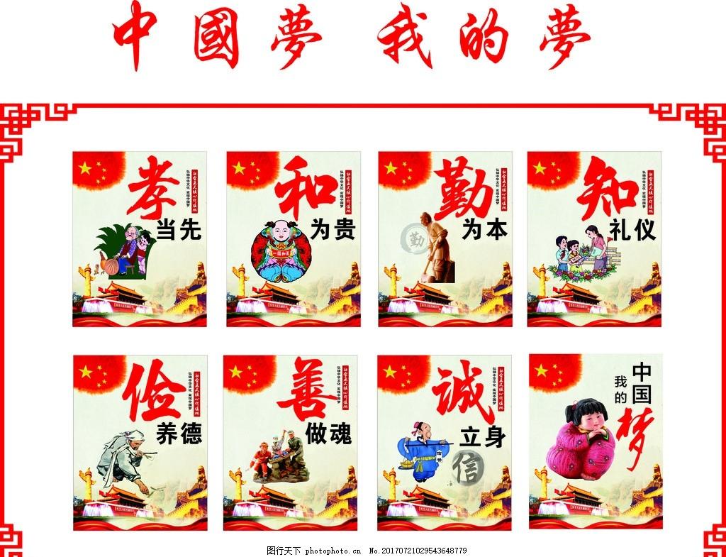 我的中国梦 中国梦公益 中国梦宣传栏 中国梦海报 中国风 中国风边框