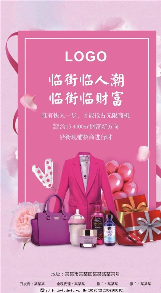 商业海报 炫彩背景 包 时尚 商业背景 炫酷背景 商业展架 商业展板