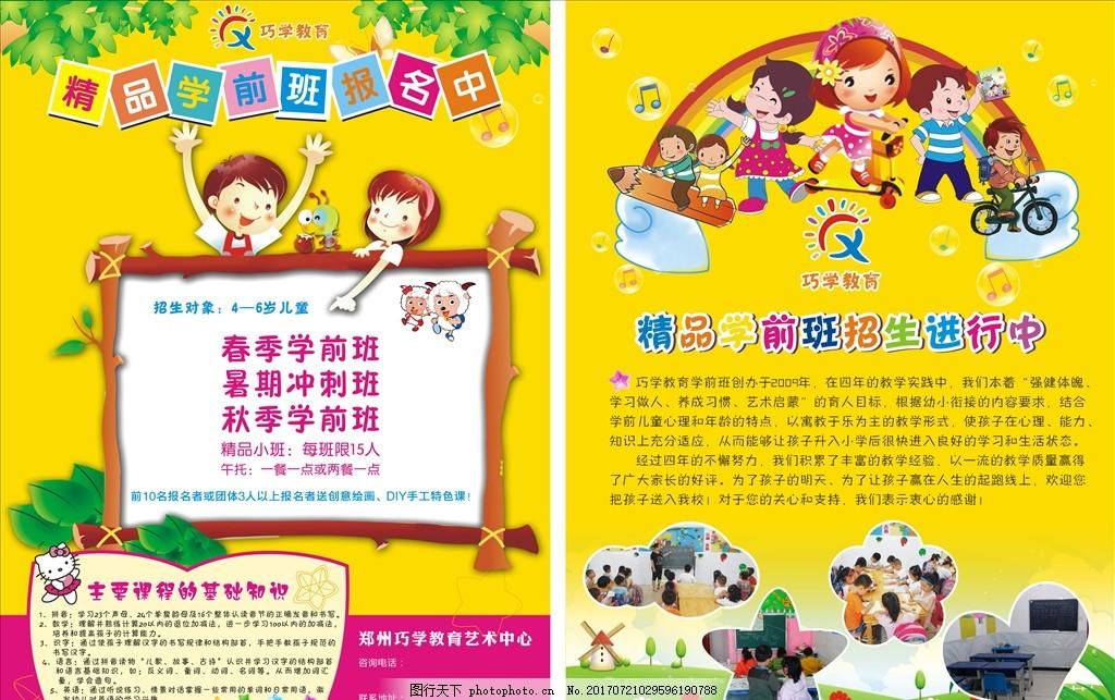 幼儿园招生宣传单页