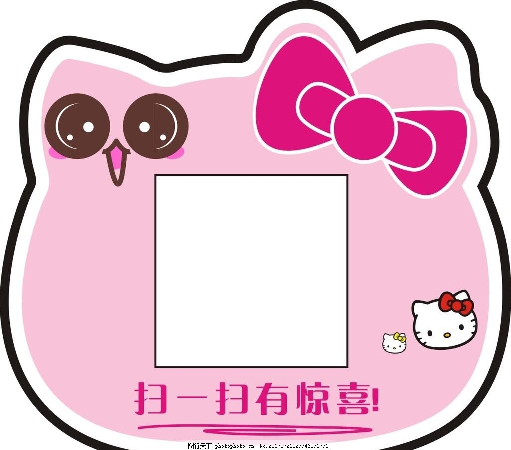 微信二维码 素材 可爱素材 卡通素材 设计 广告设计 名片卡片 cdr