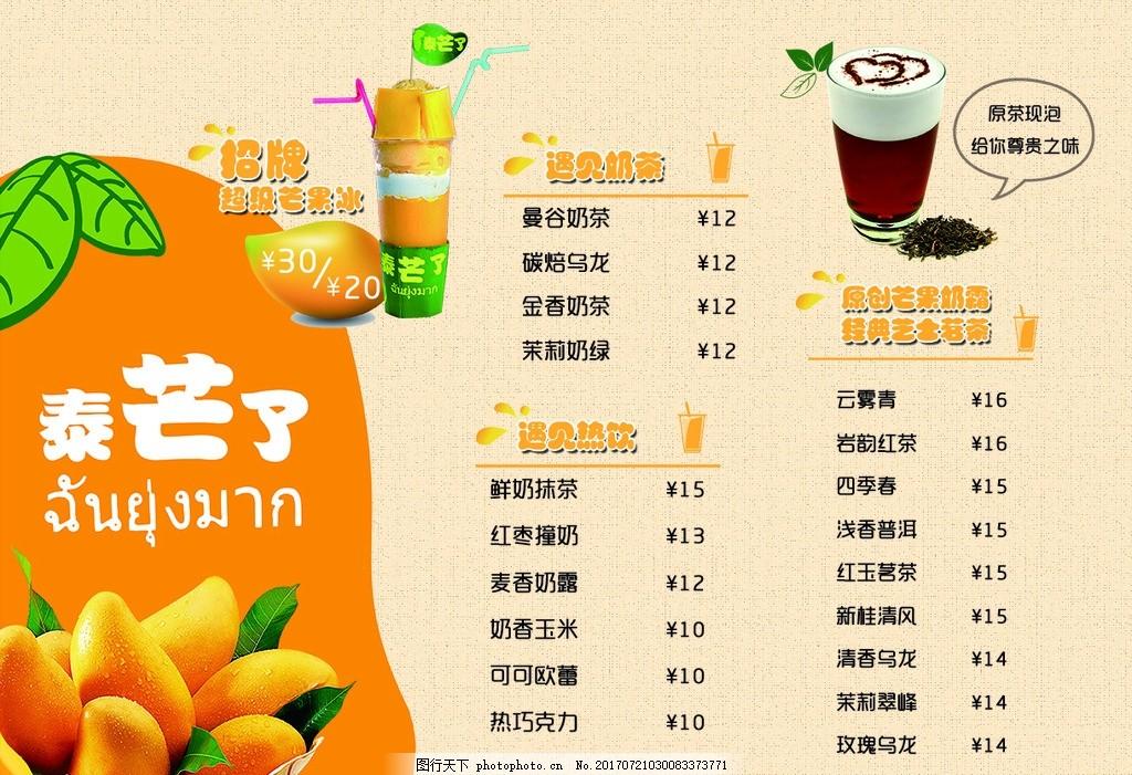 饮品菜单 奶茶 果汁 冷饮 饮品 店铺 价目表 传单 海报 菜单 奶茶海报