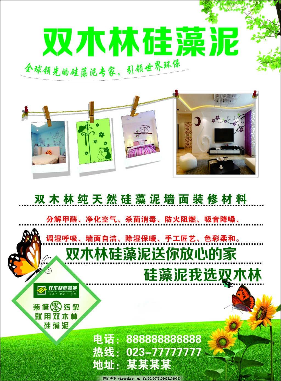 绿色双木林硅藻泥宣传单 广告设计模板 蝴蝶 向日葵 绿色树叶