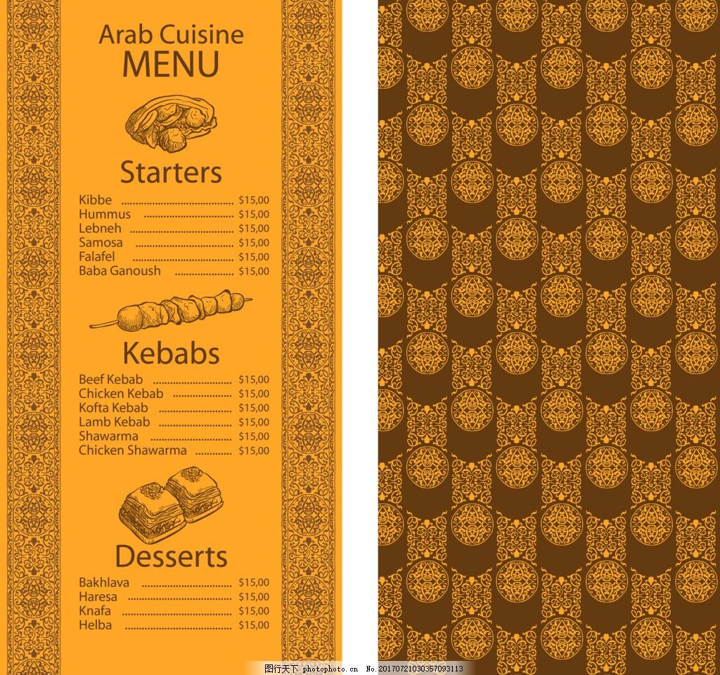 手绘餐饮美食宣传单 特色 烤串 面包