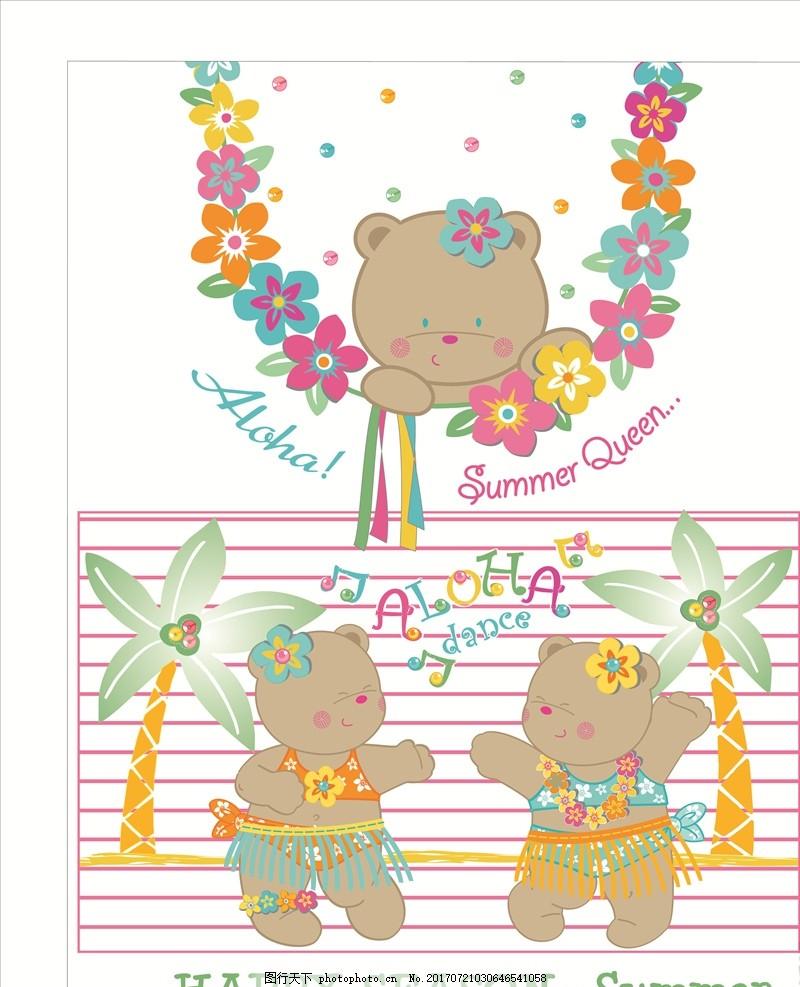 可爱卡通熊矢量图下载,男装设计 女装设计 箱包印花