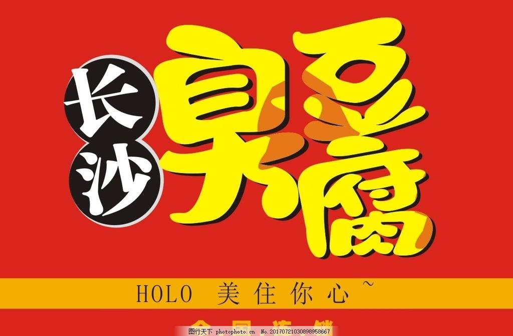 臭豆腐 海报 优惠 宣传 长沙 室外广告设计