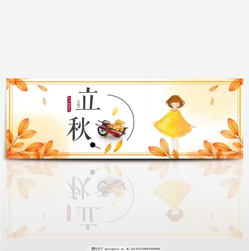 淘宝天猫电商秋季女装立秋活动手绘女孩海报