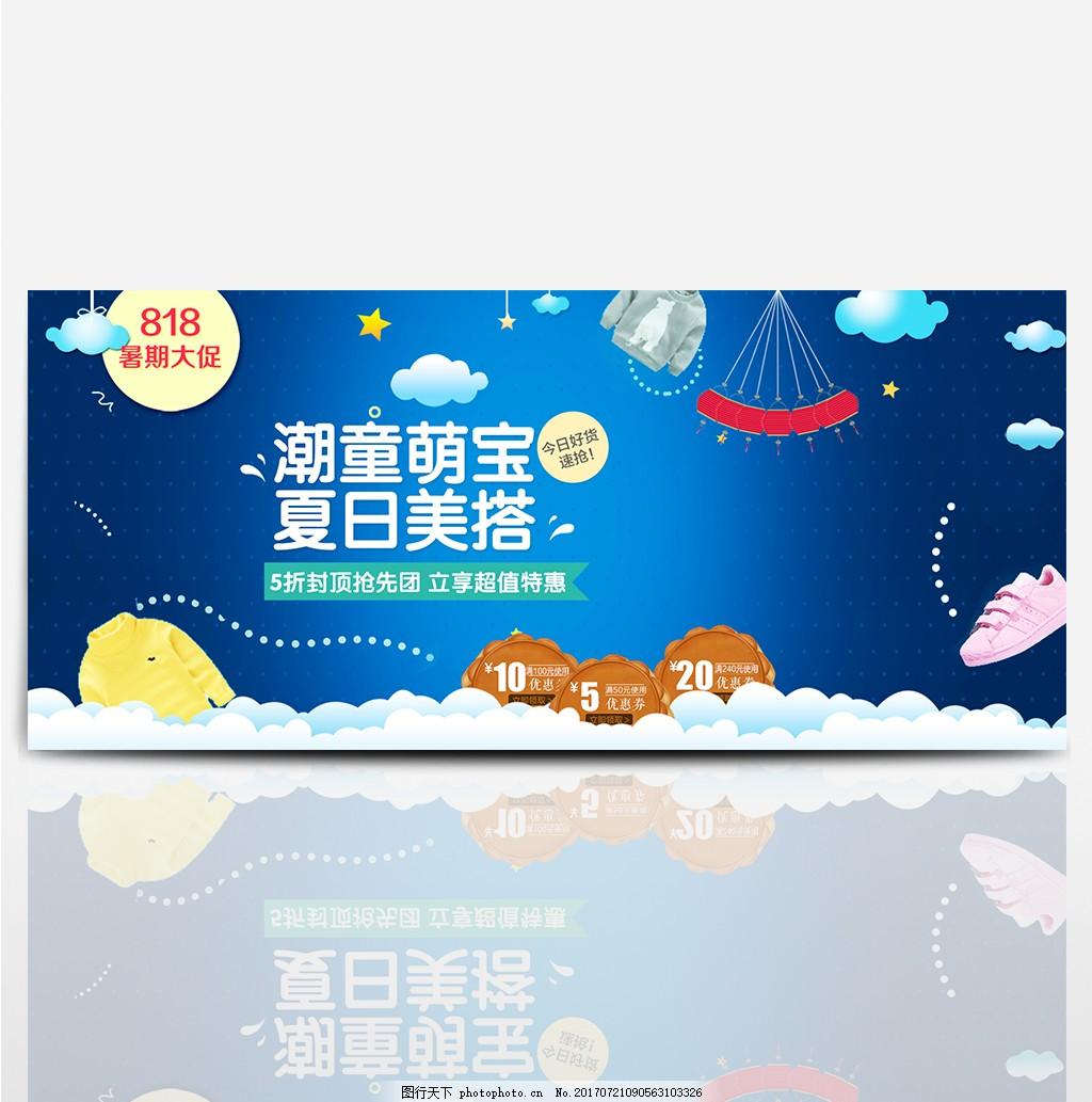 淘宝天猫电商818暑期大促服装儿童潮童萌宝夏日美搭海报banner