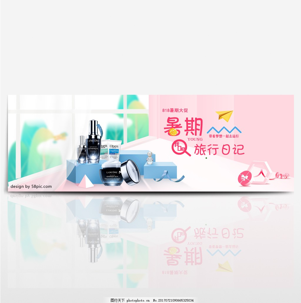 电商淘宝天猫818暑期旅行日记美妆海报 暑期促销 山 云朵 飘纱