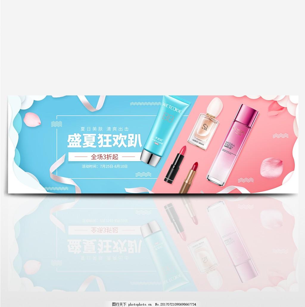 电商淘宝天猫护肤品夏季促销海报美妆模板 护肤品海报 粉色蓝色背景
