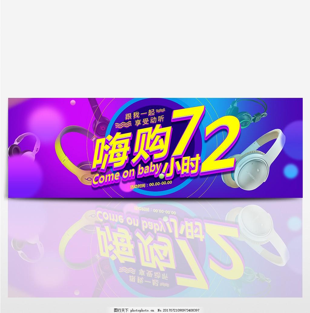 淘宝耳机海报大牌钜惠直降嗨购72小时banner