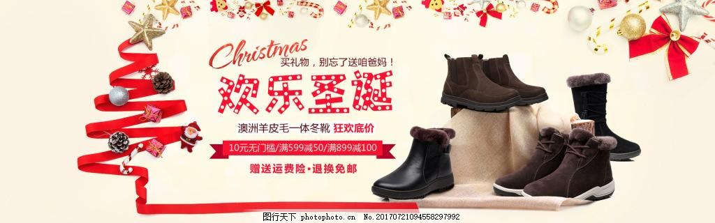 圣诞节海报 女鞋海报 雪地靴广告图 元旦 淘宝 天猫
