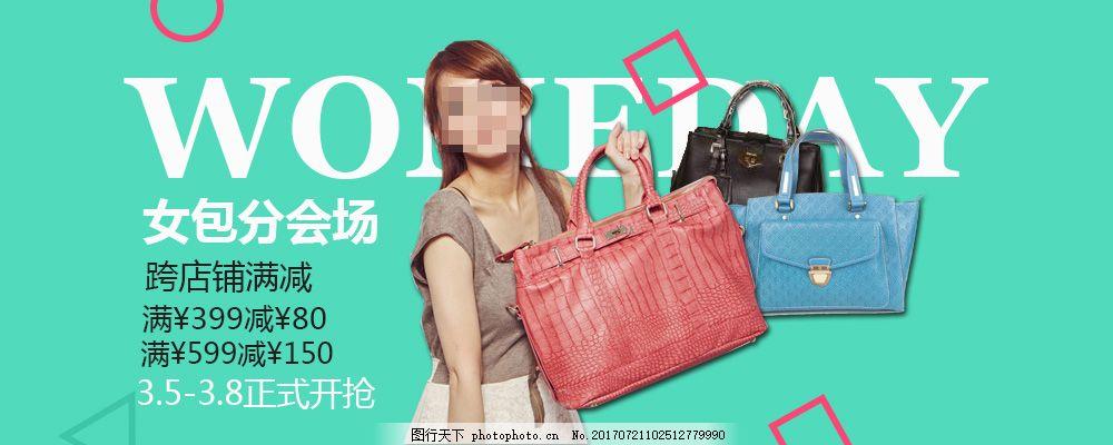 女人节包包 女人节活动 女人提包