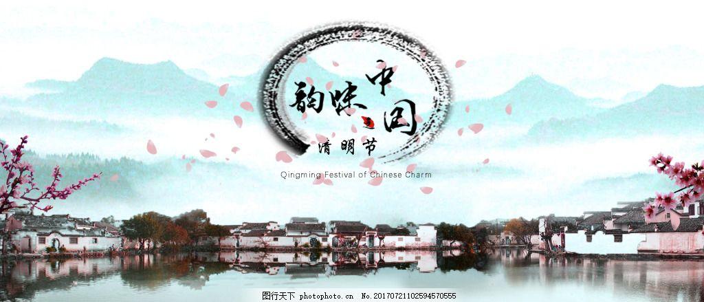 中国韵味清明节banner 桃花 山 水 水墨 中国风 古风 网页海报设计