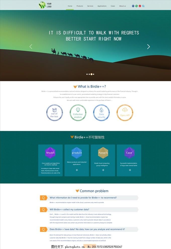 绿色科技网站主页模板 应用 程序 首页 大图 大屏 宽屏 网页