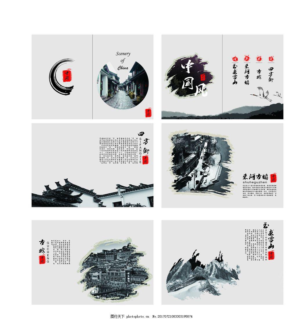 中国风画册设计模板 排版 水墨风 手册模板 简约 简洁 墨迹
