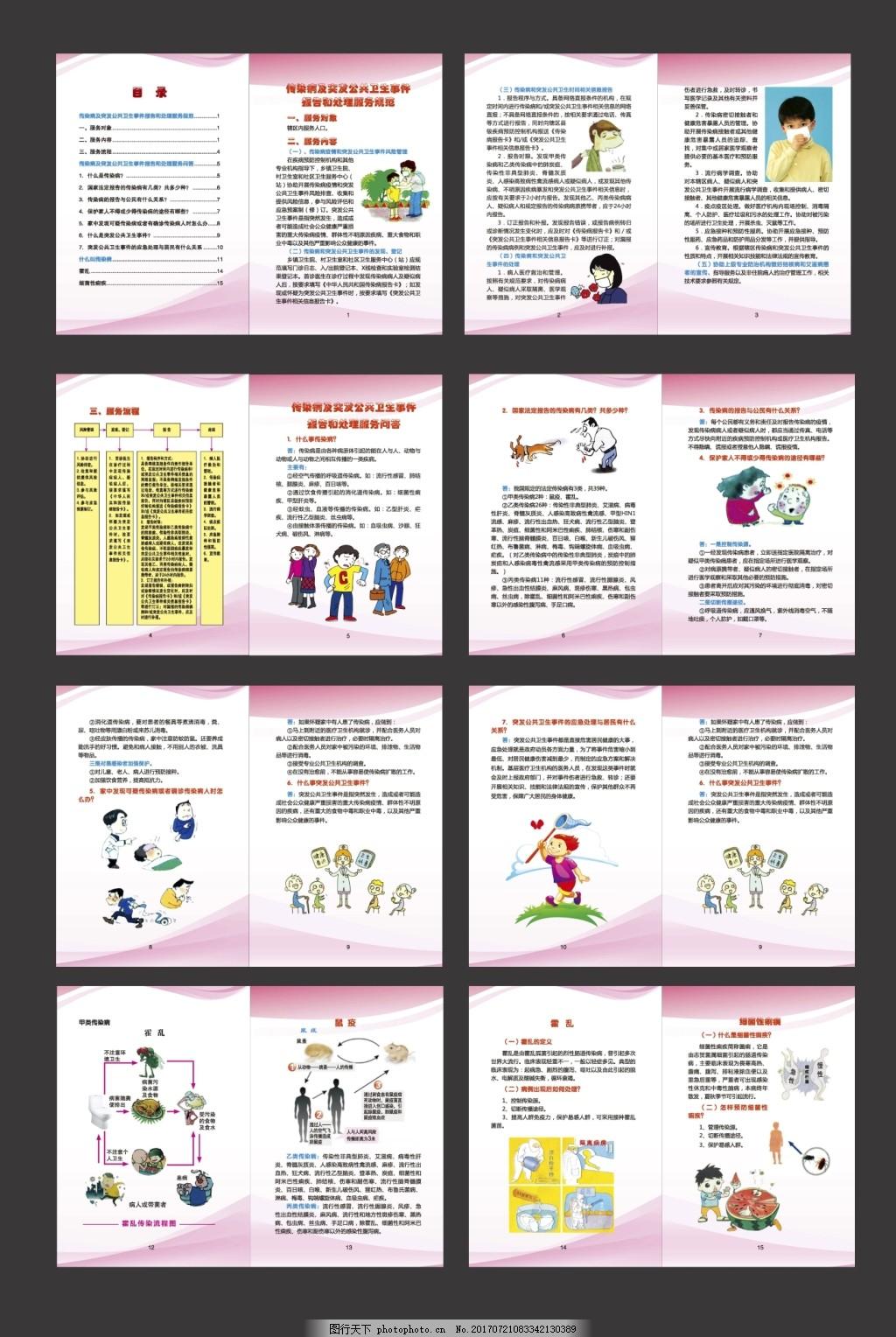 传染病宣传册画册设计模板 传染病预检手册 传染病知识手册 传染病宣传手册