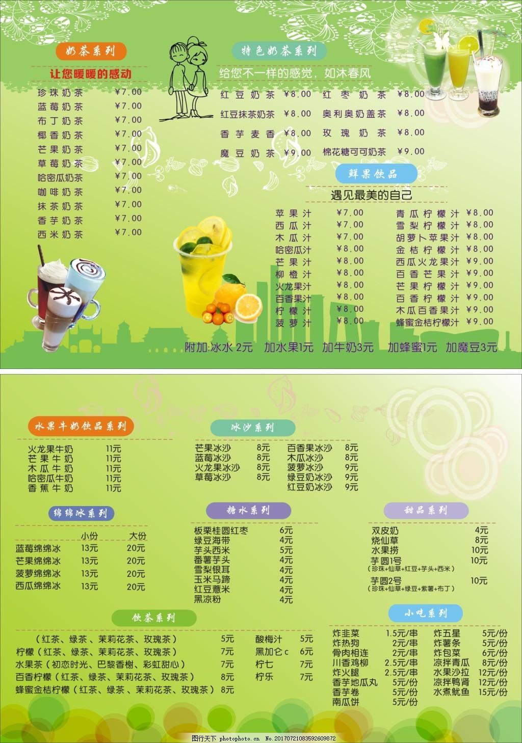 奶茶菜单设计模板 宣传单 折页 海报 菜谱 冷饮店 饮品 零食