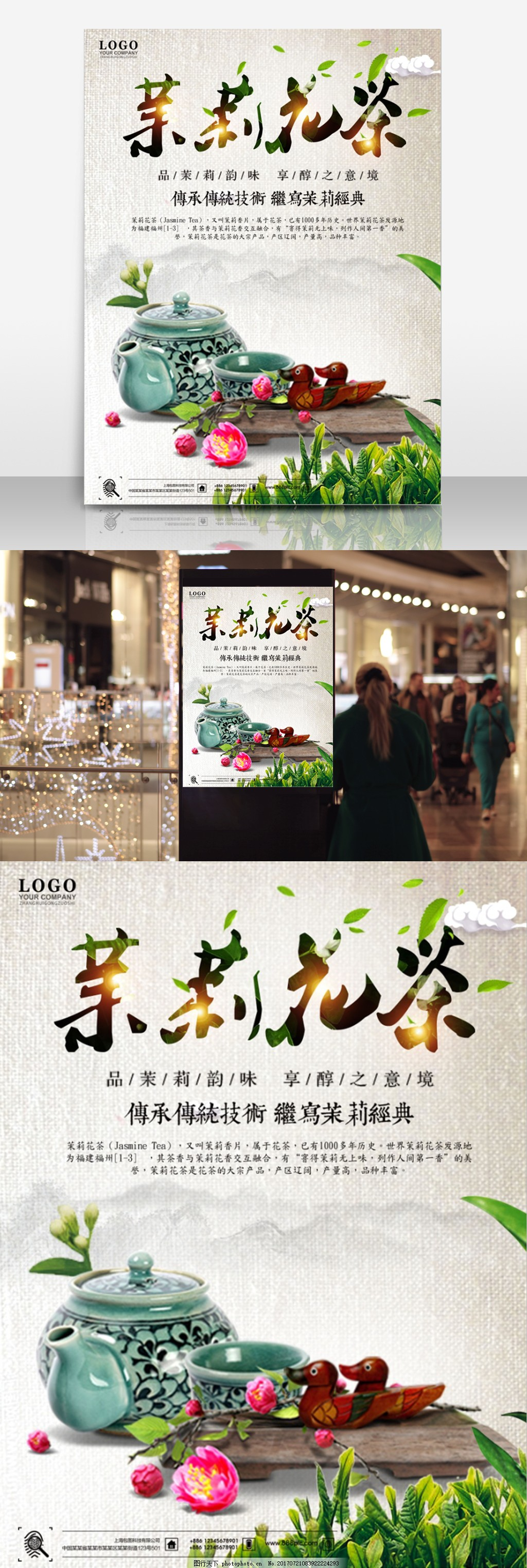 茉莉花茶宣传海报 海报 茶叶 中国风 复古 祥云 展架 促销 dm psd源
