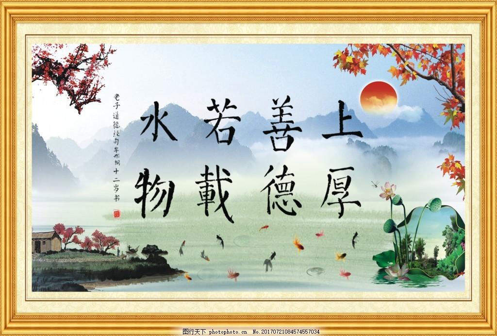 山水风景图 学校挂图 名言展板 厚德载物 古典展板边框 水墨 字画