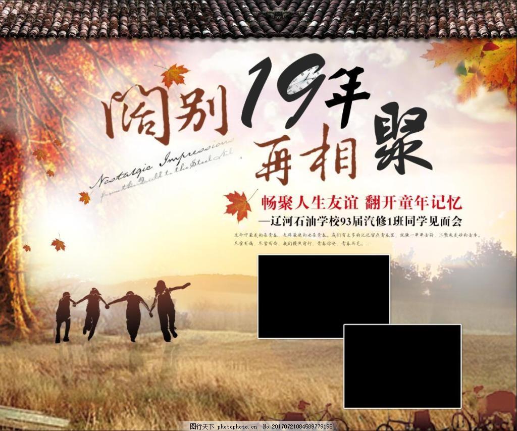 中国风同学会展板背景 同学会 相聚 19年 聚首 同学 聚会 签到墙 枫叶图片