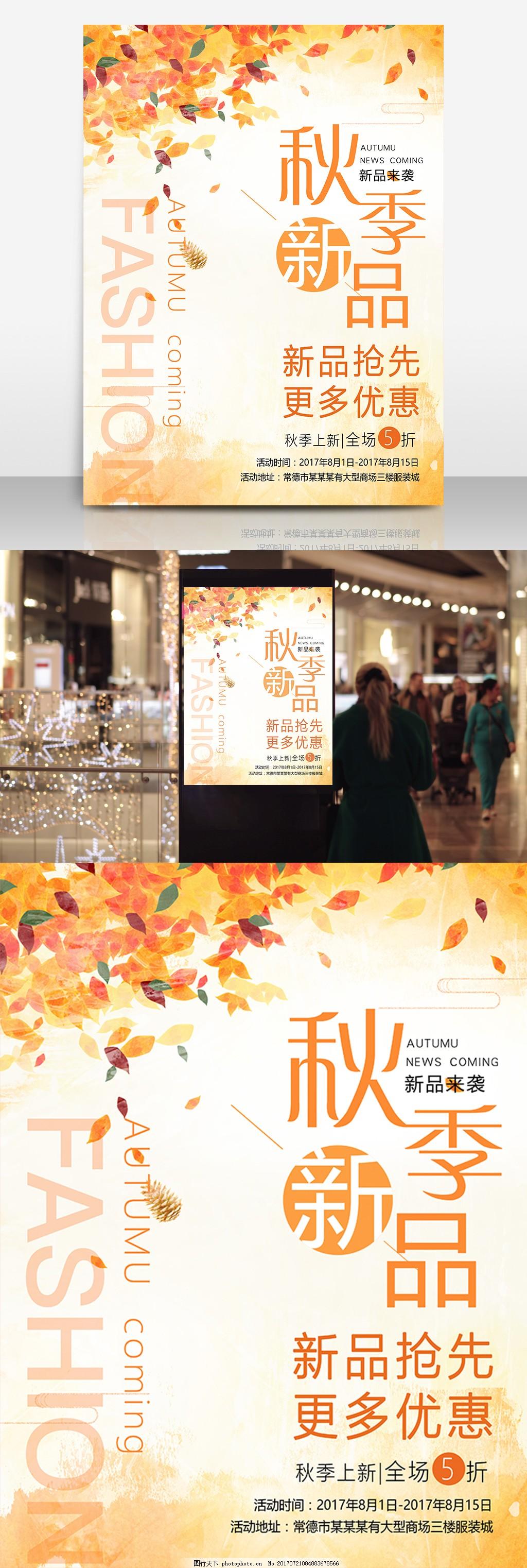秋季促销新品上市活动海报 秋季上新 秋季新品 秋装上市 秋天