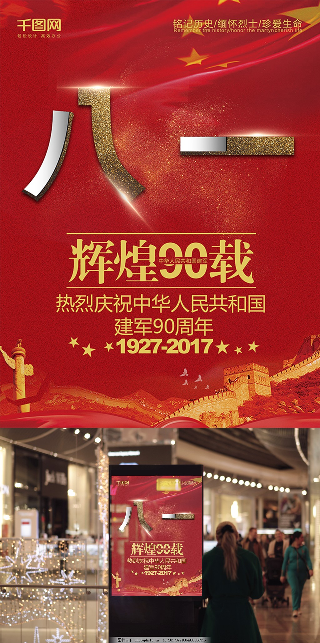红色金色大气八一建军节宣传海报 国庆节 建党节 建军节海报 建军节背景