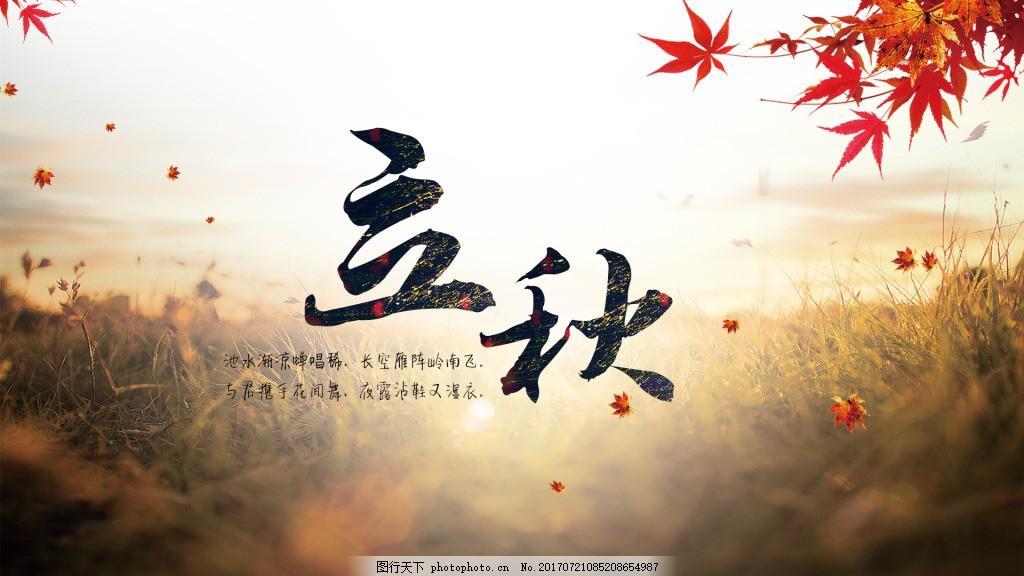 二十四节气立秋红叶 枫叶 秋景 秋天背景