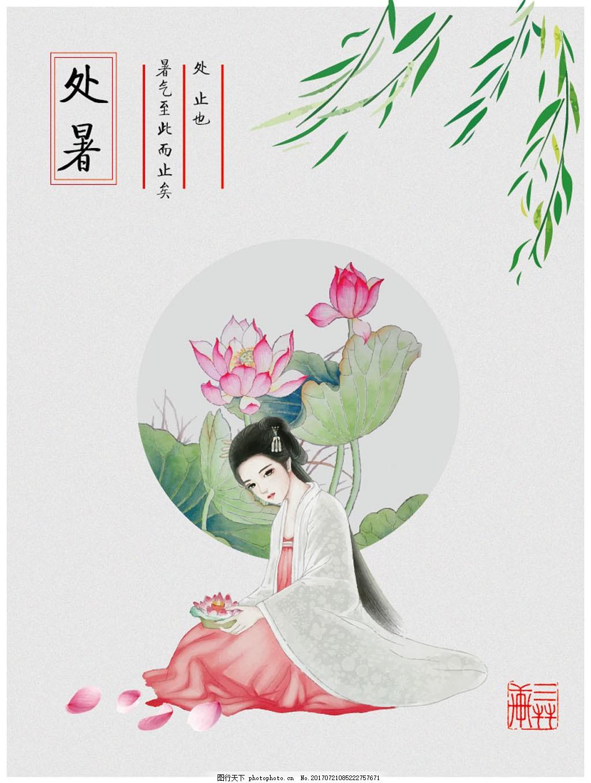 处暑节气手绘海报 处暑节气 二十四节气 中国风 荷花 柳叶 古风 手绘