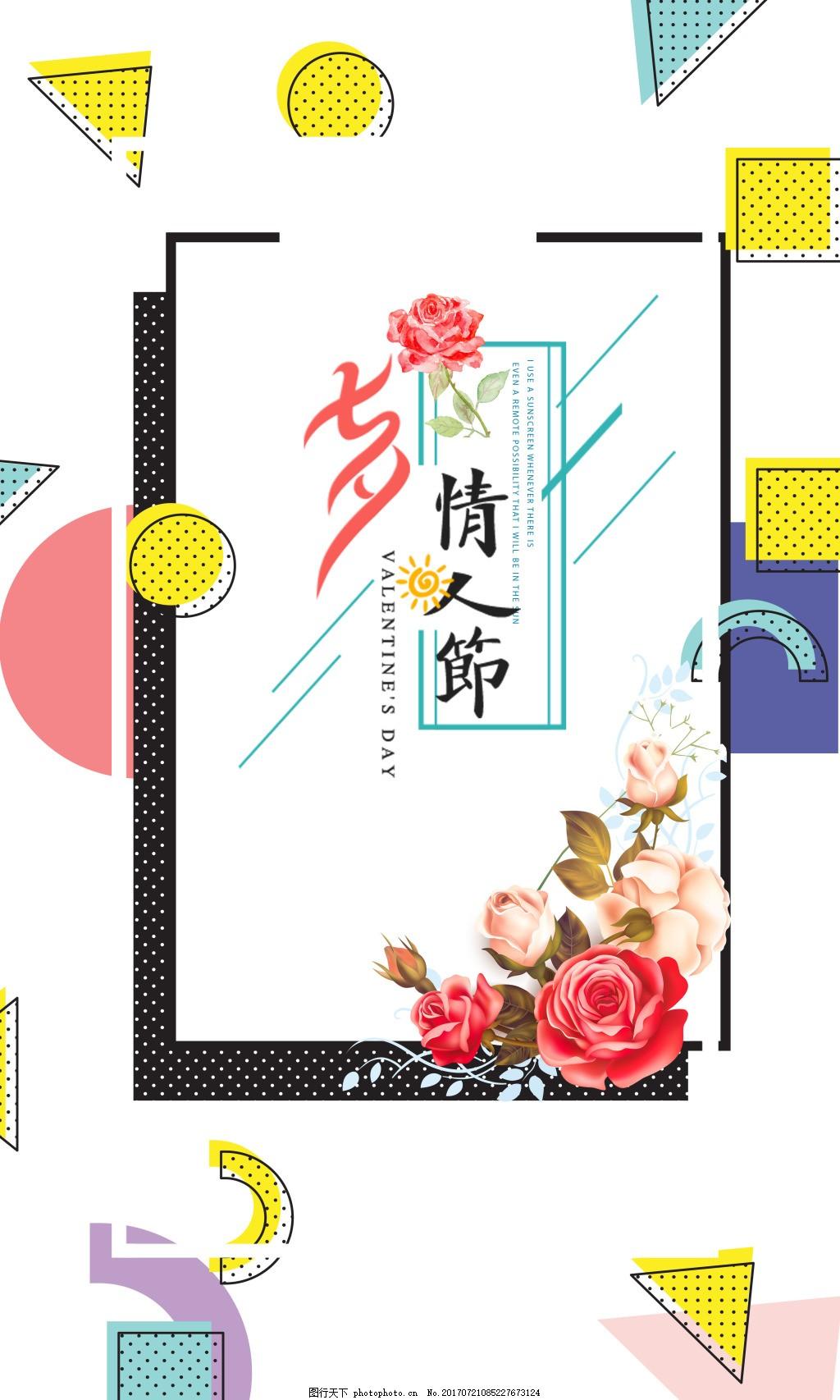 抽象个性七夕节海报