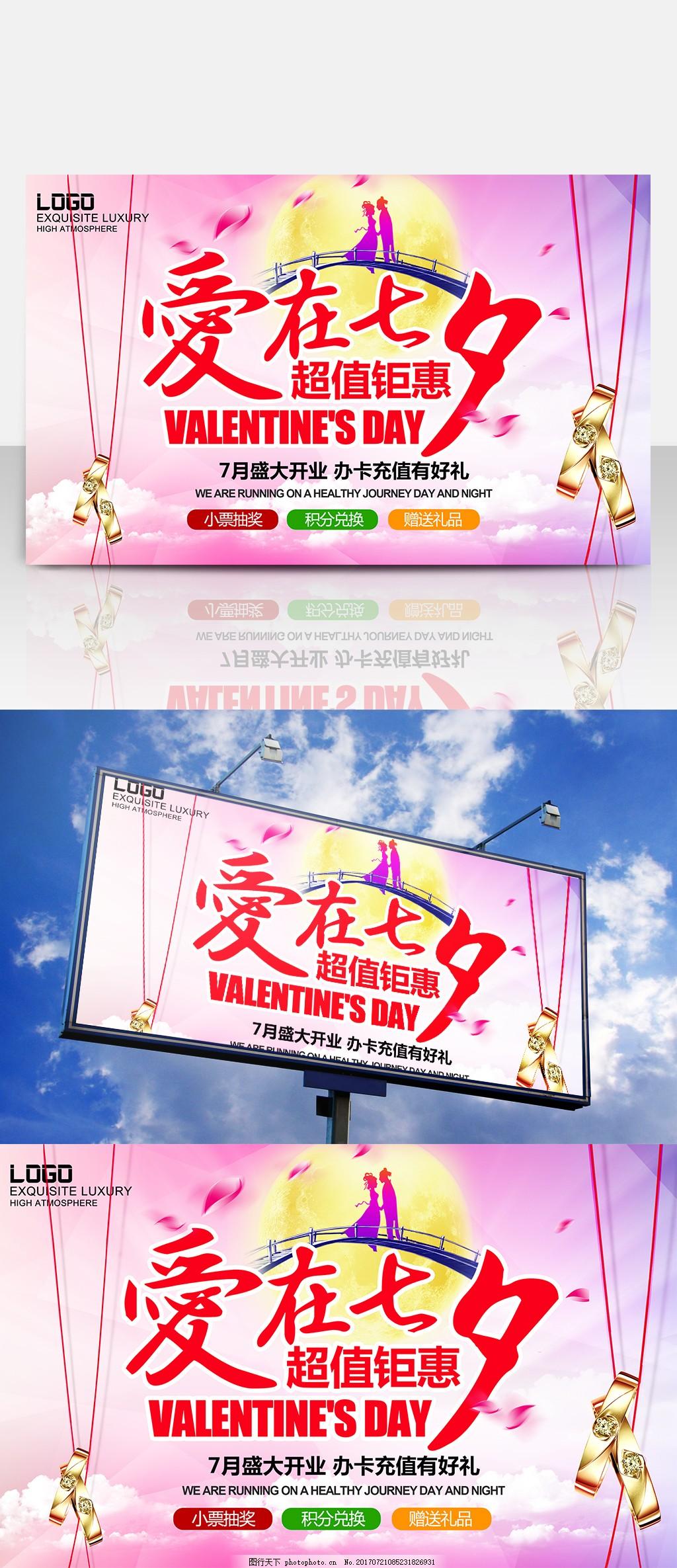 七夕节商场促销海报 节日海报 活动海报 情人节 七夕节 戒指 psd模板