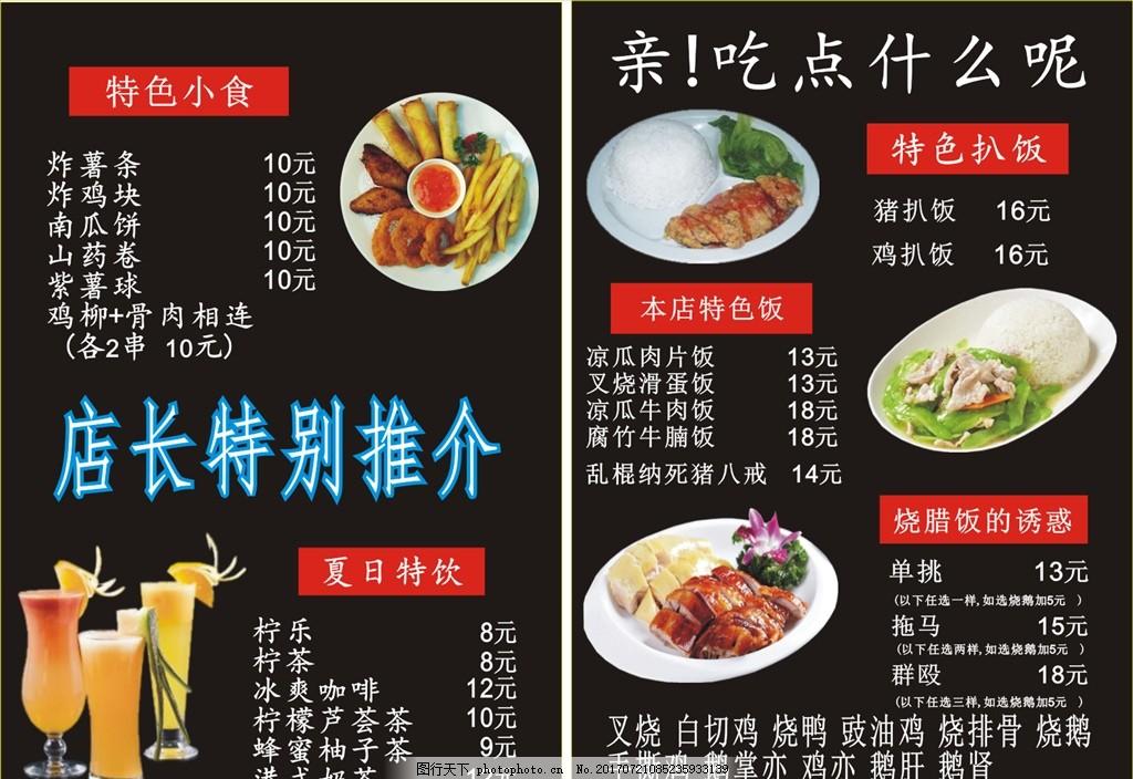 餐牌 菜单 餐牌设计 pvc餐牌 菜谱 酒店菜单 咖啡厅 餐牌 西餐厅 欧式图片