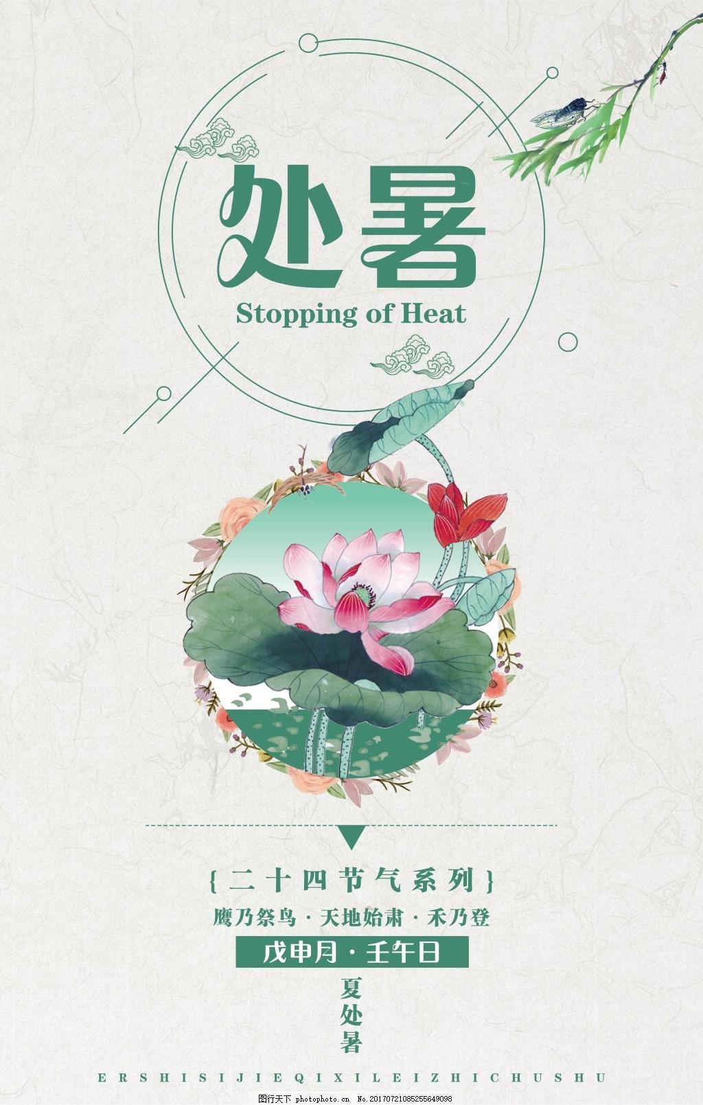 二十四节气-处暑海报设计 二十四节气处暑海报设计 传统节气 单页
