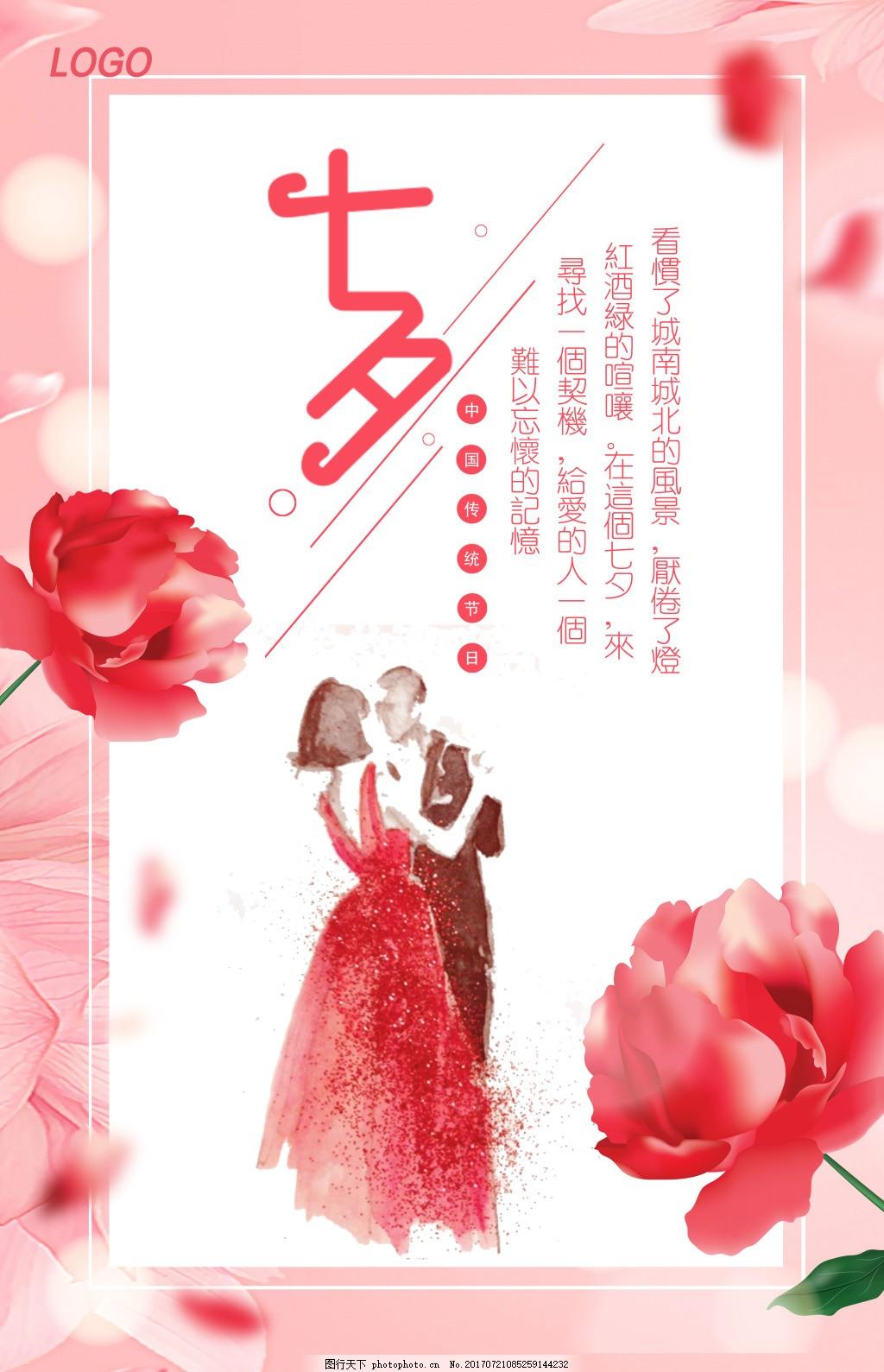 红色浪漫七夕海报 七夕节 七夕情人节海报 七夕节海报 七夕情人节广告