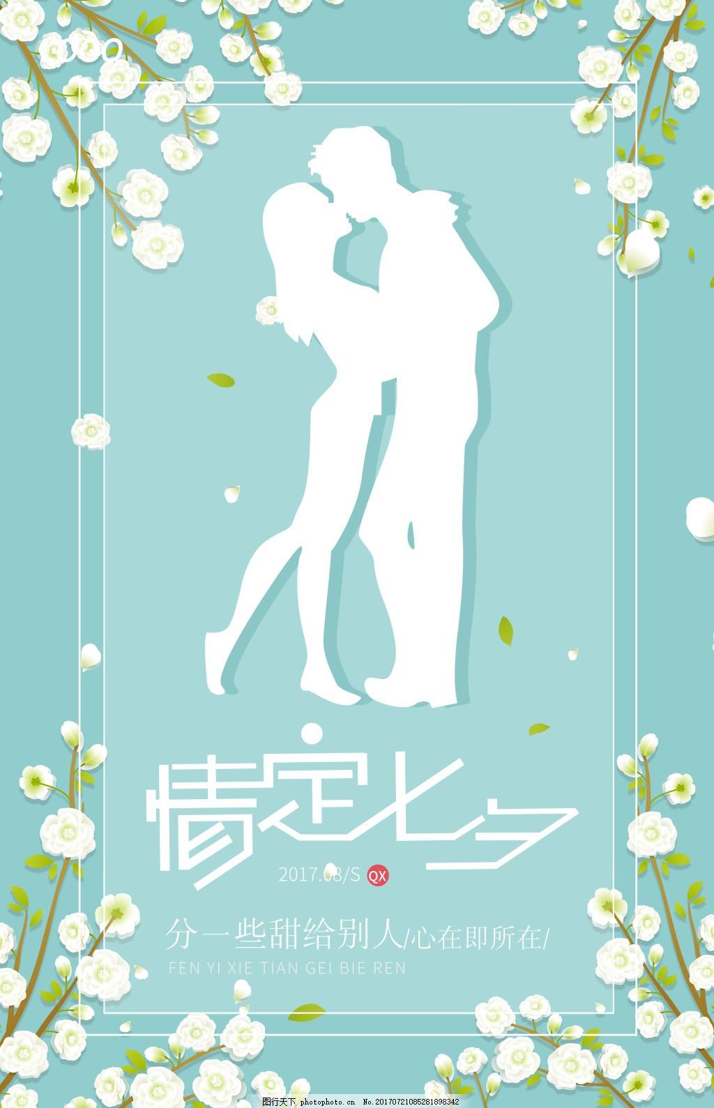 小清新情人节海报模板免费下载 七夕 七夕节 七夕情人节海报 七夕节海报