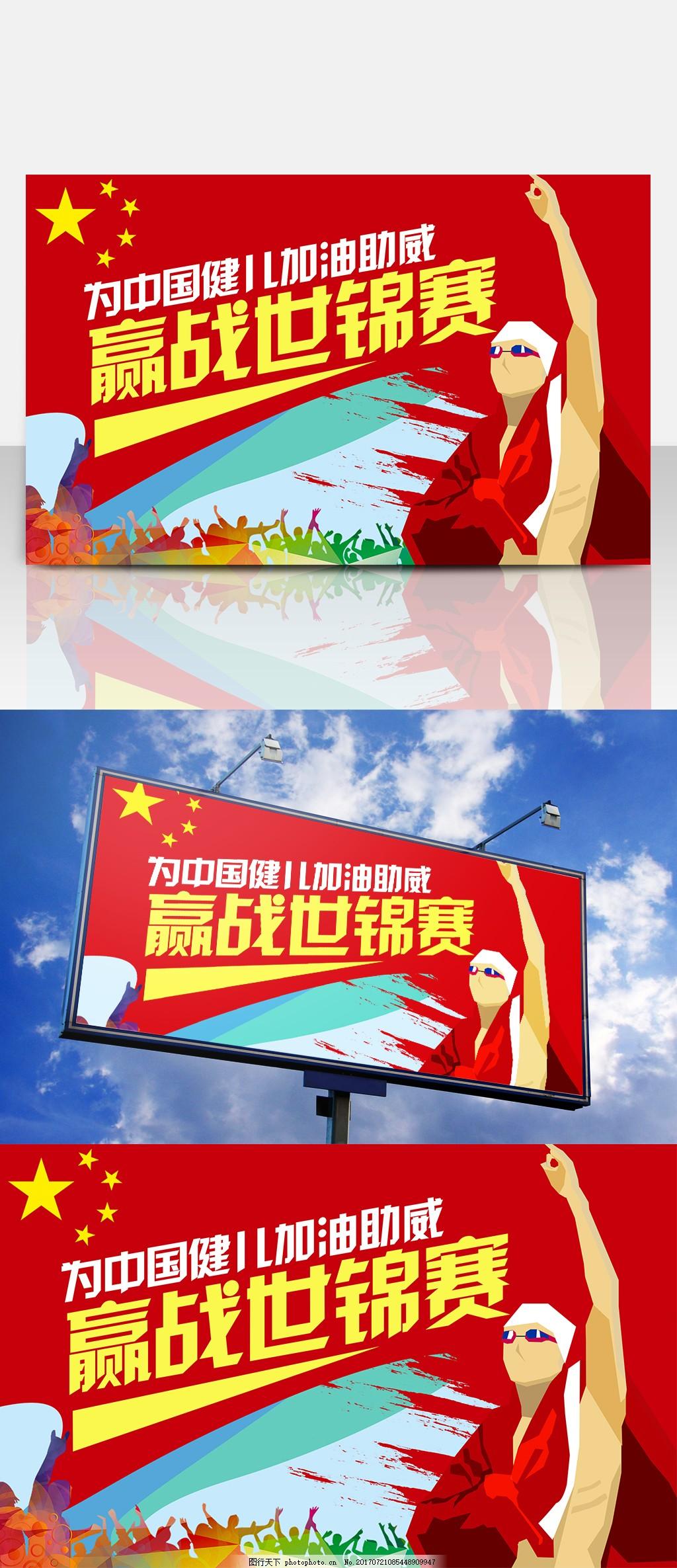 赢战游泳世锦赛海报 原创运动员插画 国旗 助威加油海报 欢呼