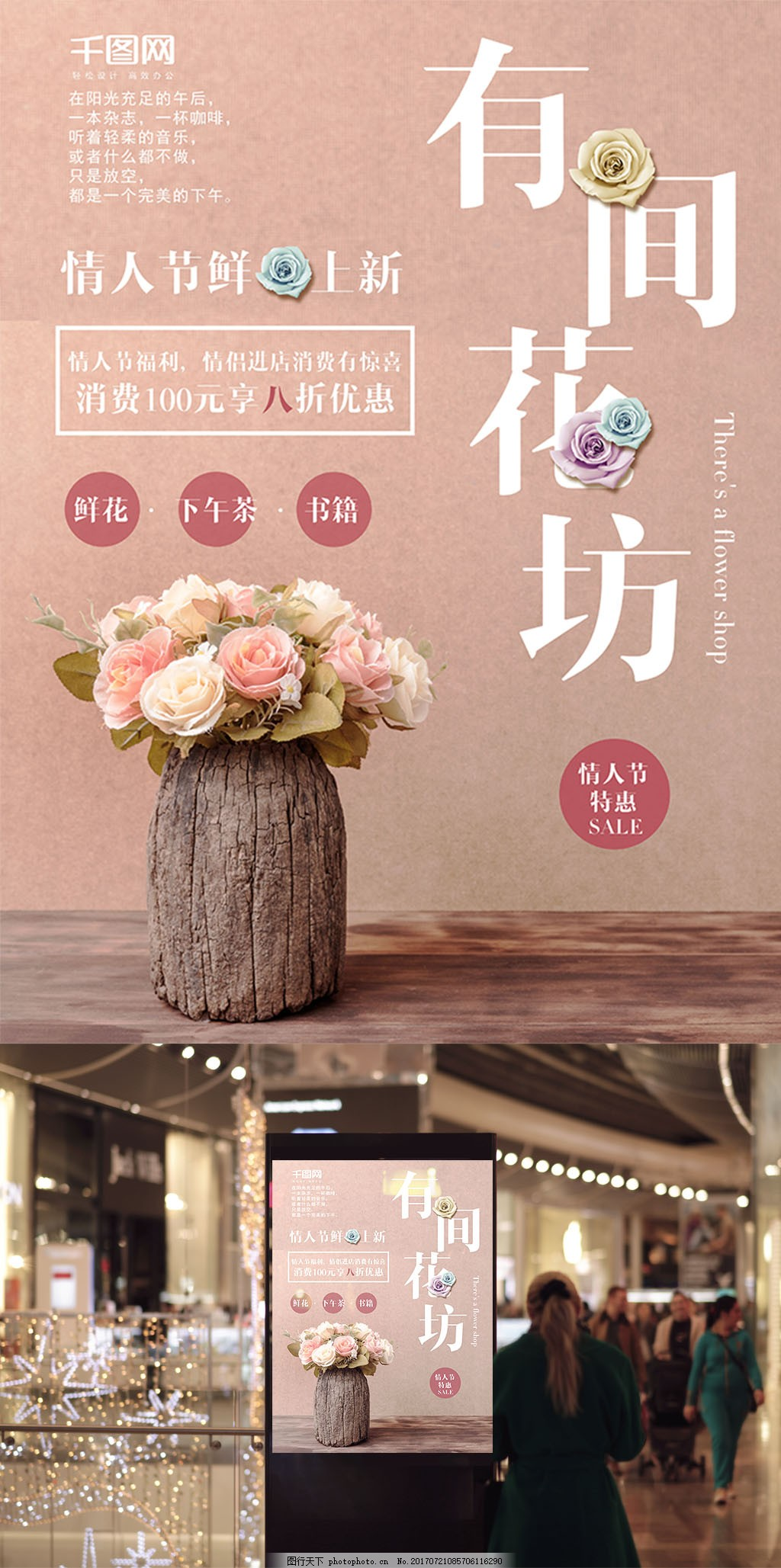 鲜花店文艺创意简约商业海报设计模板,花店海报 花卉