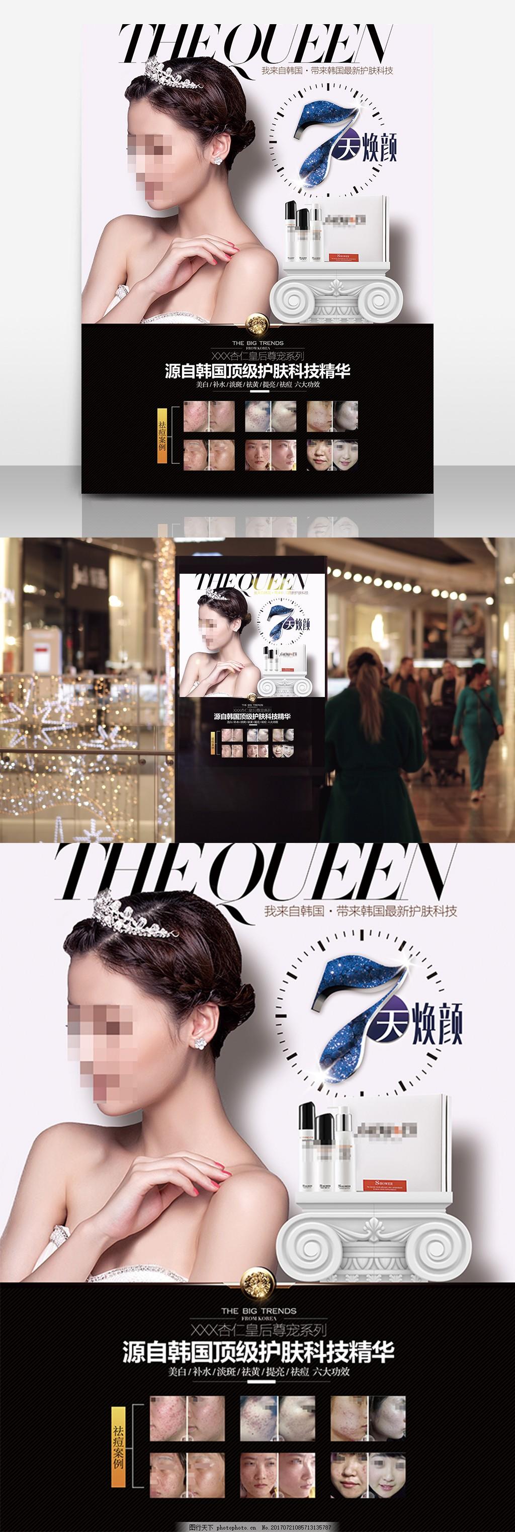 化妆品简约宣传促销海报
