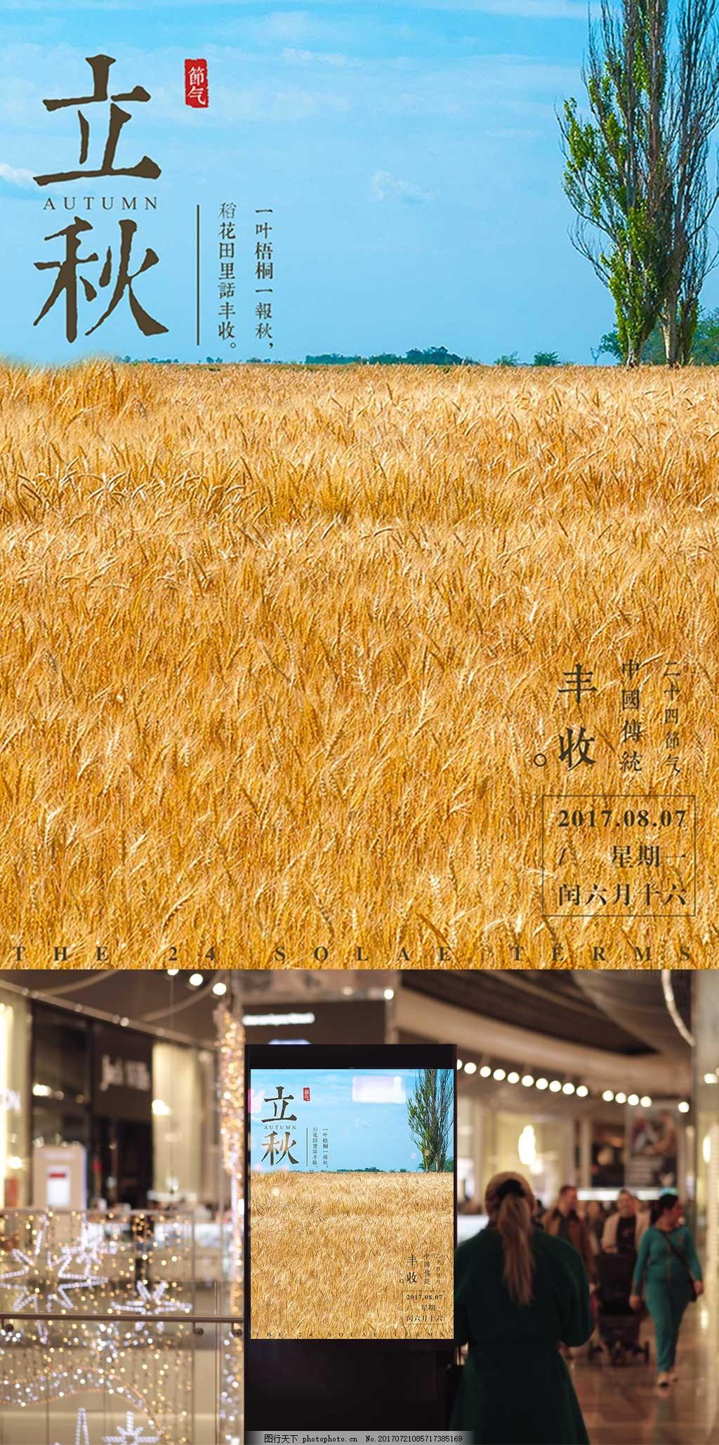 唯美蓝天稻草清新立秋海报设计微信配图 二十四节气 春季海报 寒露