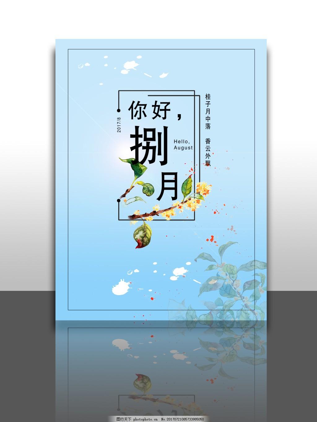 你好八月海报设计 清新背景 浅蓝色背景素材 八月桂花