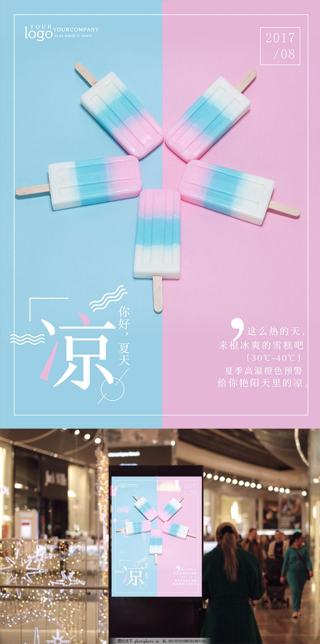 超清新雪糕夏日凉爽海报 盛夏 清凉 炎热 夏季 冰棒 冰激凌 冰淇淋