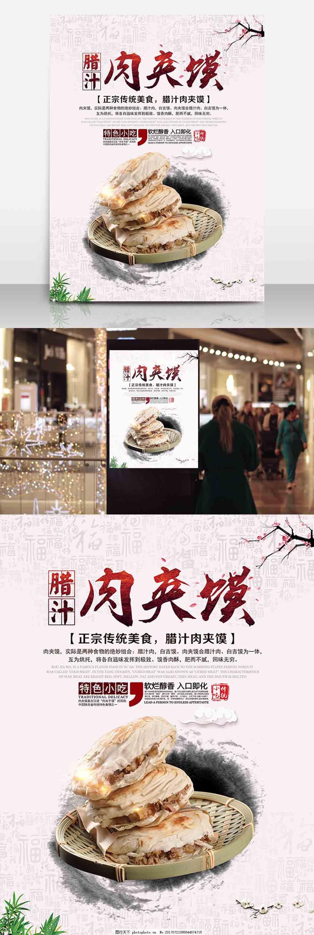 西安传统小吃腊汁肉夹馍美食海报 西安传统小吃肉夹馍 陕西肉夹馍