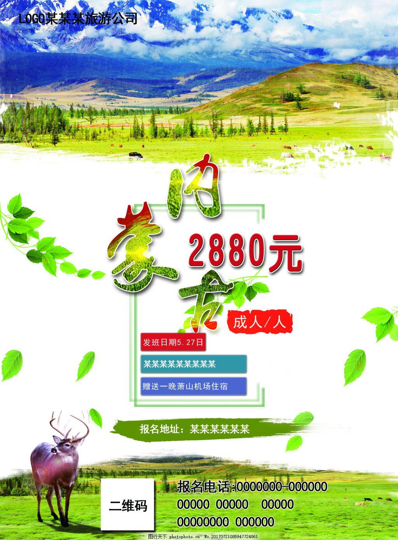 北京内蒙古宣传海报 宣传单页 旅游广告 旅游宣传